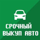 Срочный выкуп авто в Новосибирске