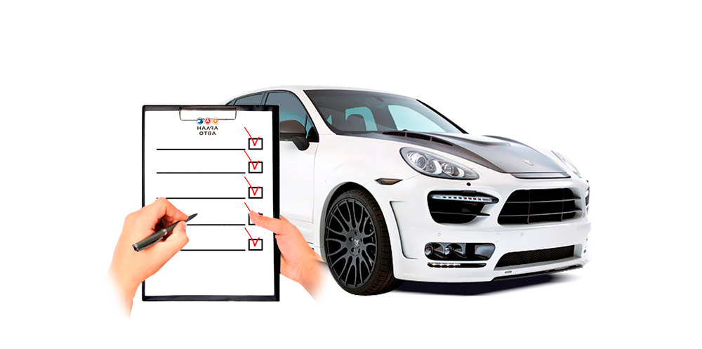 оценка стоимости авто